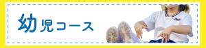 幼児コース(年長のみ)